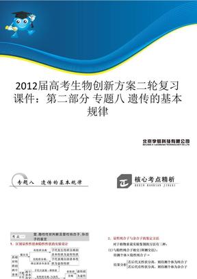 2012届高考生物创新方案二轮复习课件:第二部分 专题八 遗传的基本规律.ppt