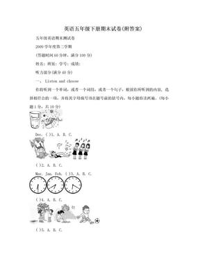 英语五年级下册期末试卷(附答案).doc