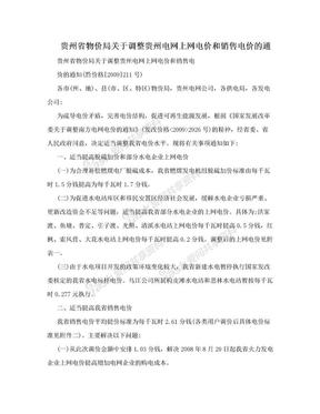 贵州省物价局关于调整贵州电网上网电价和销售电价的通.doc