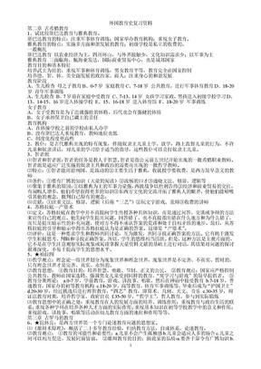 吉林师范大学---外国教育史题库___修改版.doc