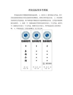 档案盒标签参考模板.doc