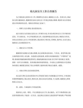 幼儿园安全工作自查报告.doc
