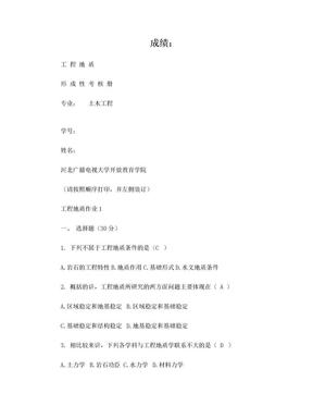 2016电大工程地质形成性考核册答案.doc