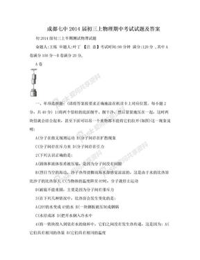 成都七中2014届初三上物理期中考试试题及答案.doc