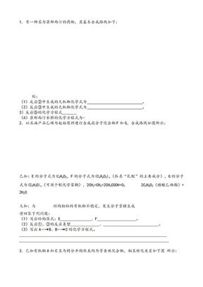 高中有机化学经典推断题(包答案)【有机必会】.doc