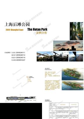 上海后滩公园案例分析.ppt