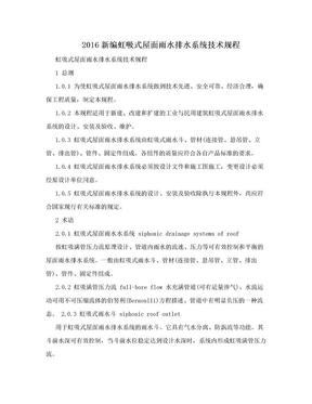 2016新编虹吸式屋面雨水排水系统技术规程.doc