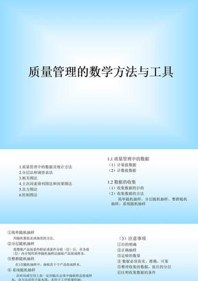 质量管理的数学方法与工具.ppt