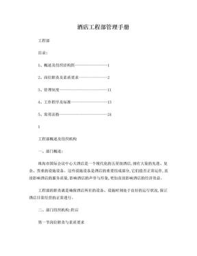 【酒店管理资料大全】酒店工程部管理手册.doc