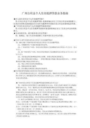 广州市住房公积金贷款指南.doc