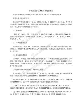 乡镇党委书记离任审计述职报告.docx