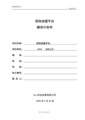招商加盟网  融资商业计划书.doc
