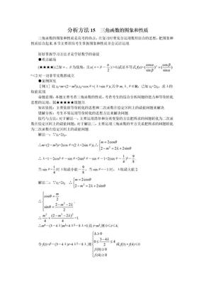2011高考数学难点突破_详析15__三角函数的图象和性质.doc