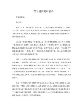 大学单项奖奖学金申请书.doc
