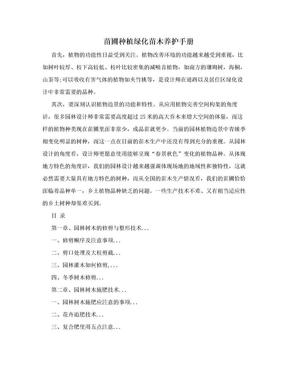 苗圃种植绿化苗木养护手册.doc