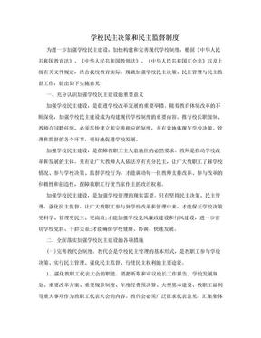 学校民主决策和民主监督制度.doc
