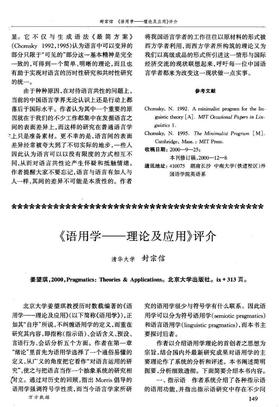 《语用学--理论及应用》评介.pdf