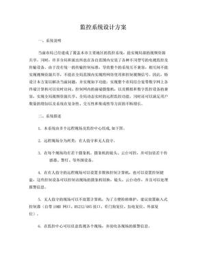 大城市公安监控系统设计方案.doc