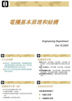電機基本原理和結構.ppt