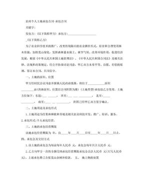农村个人土地承包合同[承包合同].doc