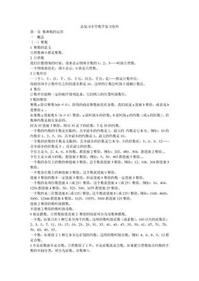 小学数学总复习知识整理(全).doc