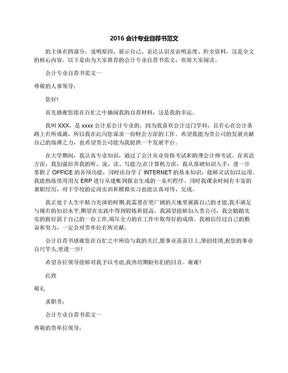 2016会计专业自荐书范文.docx