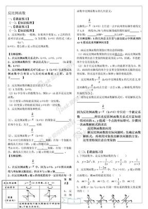 初中数学中考复习题数学反函数.docx