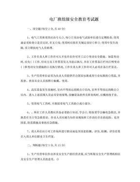电厂班组级安全教育考试题.doc