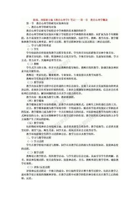 陈琦、刘儒德教育心理学笔记.doc