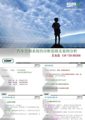 1、汽车空调系统的诊断思路及案例分析(王兆启).ppt