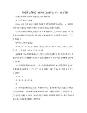 劳动法法条(劳动法+劳动合同法,2011最新版).doc