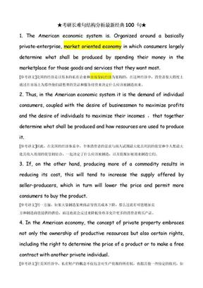 考研英语长难句100句格式整理版.doc