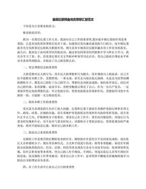 基层纪委预备党员思想汇报范文.docx