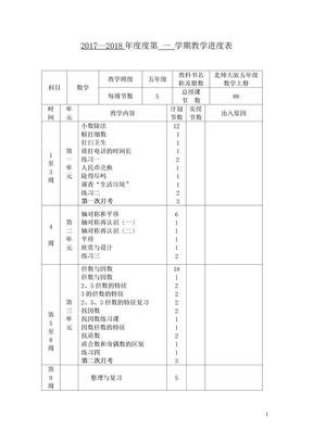 北师大版五年级上册数学教案(2017精编版).doc