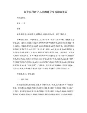 有关农村留守儿童的社会实践调查报告.doc