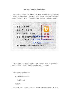 防骗知识身份证复印件的正确使用方法.doc