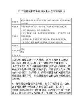 环境和职业健康安全合规性评价报告.doc