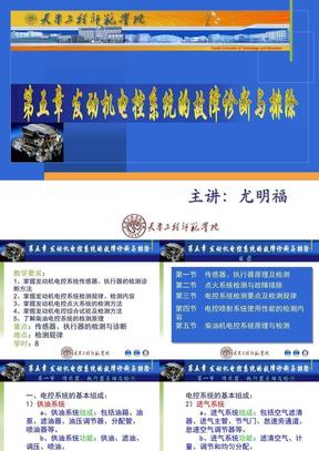 发动机电控系统的故障诊断与排除.ppt