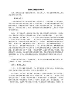 四年级上册胜似亲人作文.docx