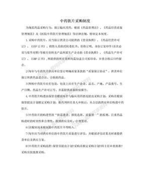 中药饮片采购制度.doc