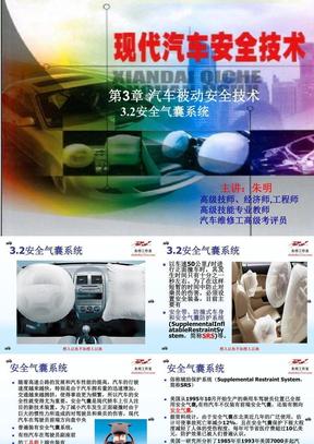 现代汽车安全技术-3章2被动安全(安全气囊).ppt