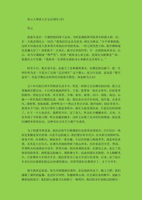 星云大师谈人生弘法利生.doc