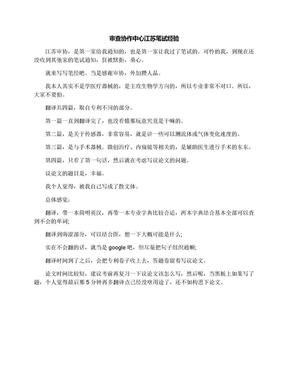 审查协作中心江苏笔试经验.docx