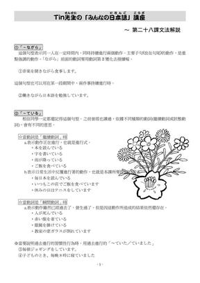 lesson28.pdf
