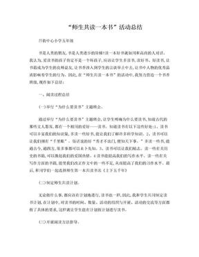 师生共读一本书活动总结.doc