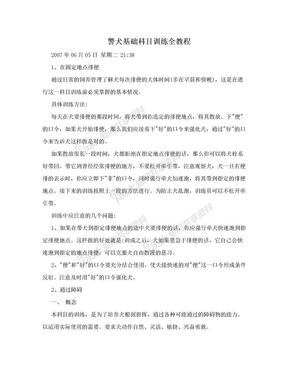 警犬基础科目训练全教程.doc