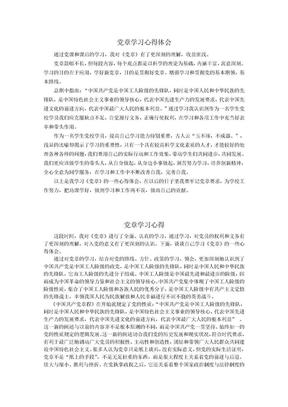 党章学习心得体会.doc