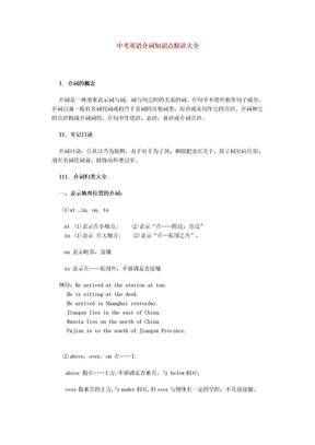 中考英语介词知识点精讲大全.doc