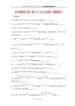 一元二次方程练习题.doc