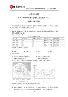 2011年东城区高三二模文综试卷.doc